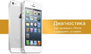 Диагностика iPhone, IPad