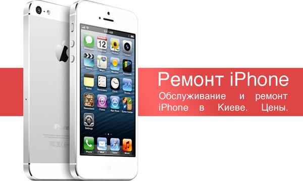 Ремонт iPhone в Киеве. Цены