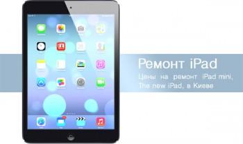 Ремонт iPad в Киеве. Цены