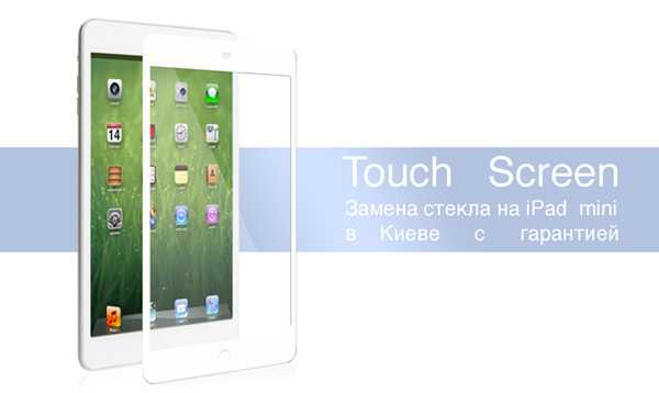 Замена стекла на iPad mini