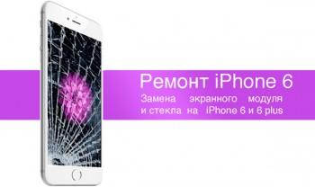 Замена стекла на iPhone 6 и iPhone 6s