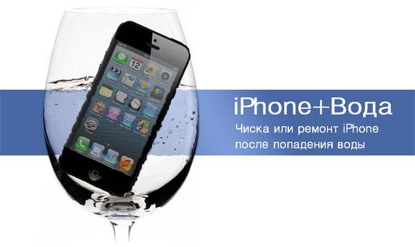 Чистка и ремонт iPhone после воды в Киеве