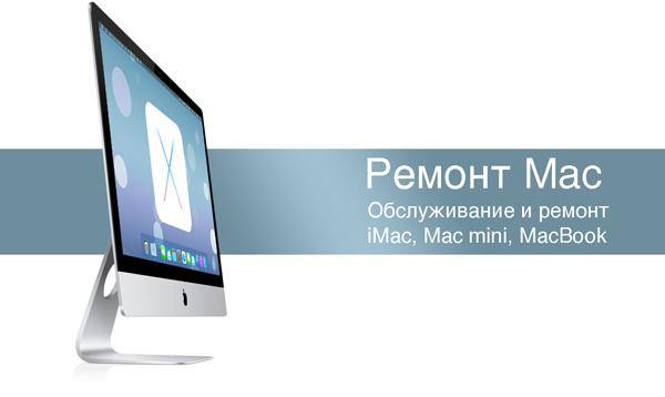 Ремонт Mac в Киеве. Цены для MacBook, iMac, Mac mini