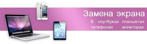 Замена экрана в Ноутбуках, Планшетах, Телефонах в Киеве. Цены