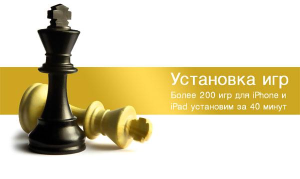 Установить игры на iPhone/iPad в Киеве