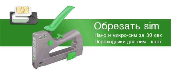 Обрезать сим для iPhone/iPad в Киеве