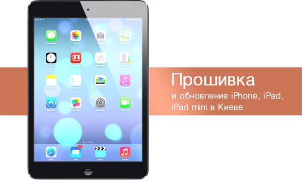 Прошить или обновить iPhone/iPad в Киеве