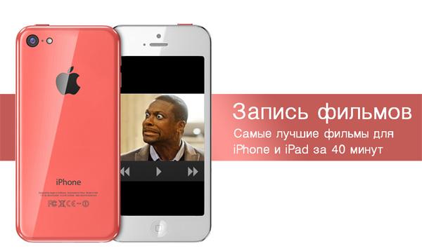 Загрузить фильмы и сериалы на iPhone/iPad в Киеве