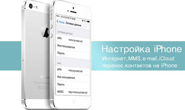 Настройка интернет, ммс, e-mail на iPhone/iPad/mac в Киеве