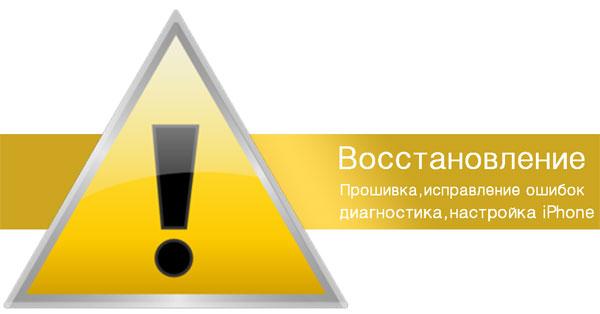 Услуги по восстановлению и настройке iPhone/iPad в Киеве