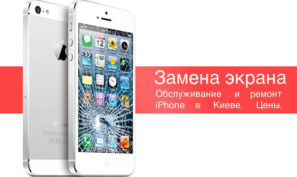 Замена стекла (дисплея, экрана) в iPhone 6, iPhone 5/5S iPhone 4/4s