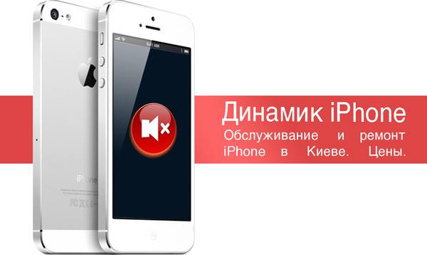 Проблемы со звуком в iPhone