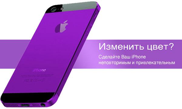 Поменять цвет корпуса или стекла iPhone в Киеве