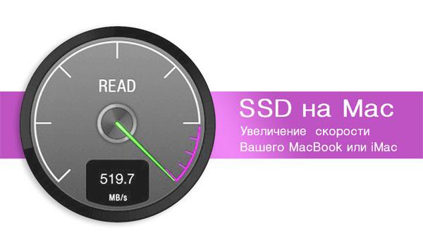 Установка SSD на MacBook Pro
