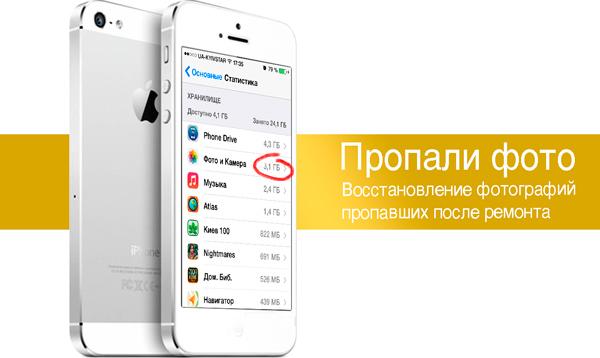 Пропали фотографии с iPhone/iPad после ремонта или падения