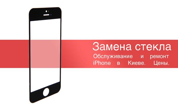Замена стекла Touch screen на iPhone без экрана