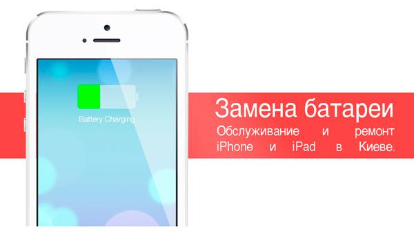 Замена аккумулятора/батареи на iPhone/iPad