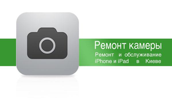 Замена/ремонт камеры на iPhone iPad
