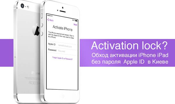 Как cнять блокировку icloud с iPhone iPad? Обход активации apple id activation lock в Киеве