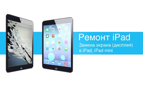 Замена дисплея (экрана) на iPad