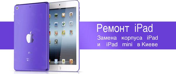 Замена корпуса iPad и iPad mini в Киеве