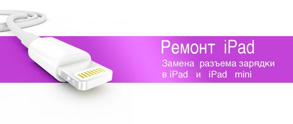 Ремонт разъема зарядки в iPad и iPad mini