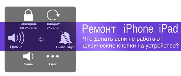 Ремонт кнопки включения Power, громкости Volume, Mute в iPhone и iPad