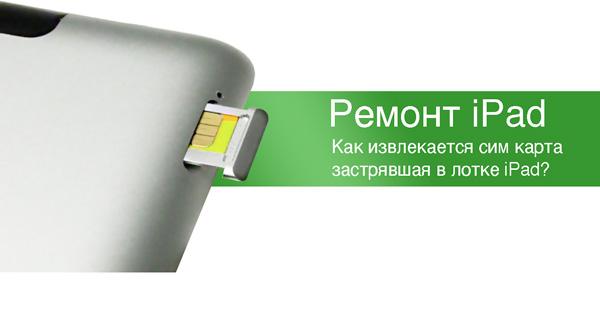 Как достать застрявшую Сим-карту из лотка iPad?