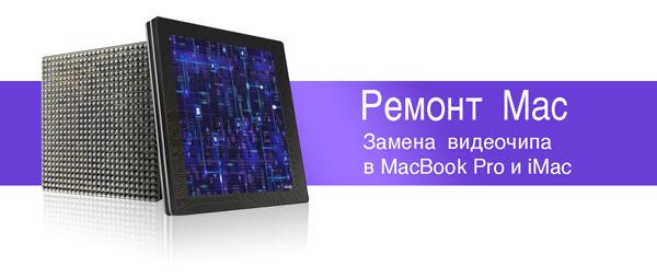 Замена и ремонт видеокарты (видео чипа) на MacBook