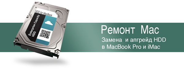 Замена и апгрейд жесткого диска на Mac