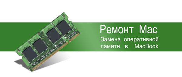 Замена, апгрейд (увеличение) оперативной памяти на MacBook