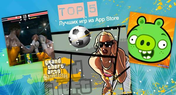 TOP 5 Лучших игр из App Store