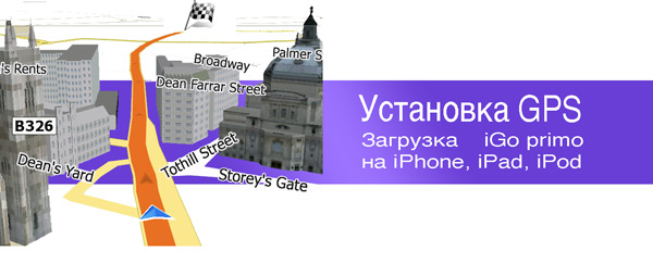 iGo. Установка GPS навигации на iPhone, iPad в Киеве