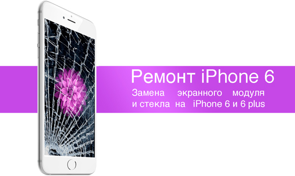 Замена стекла на iPhone 6 и iPhone 6s.