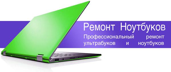 Ремонт ноутбуков. Цены в Киеве