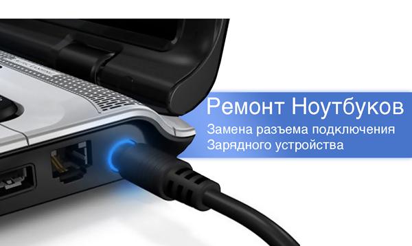 Ремонт и замена разъема подключения зарядки в ноутбуке