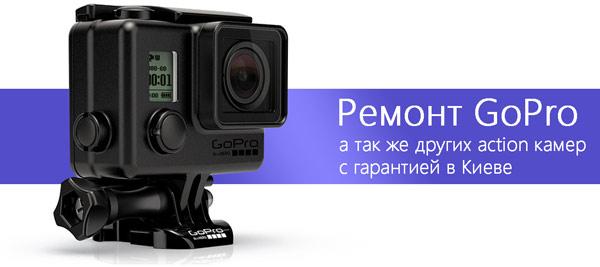 Ремонт action камеры GoPro