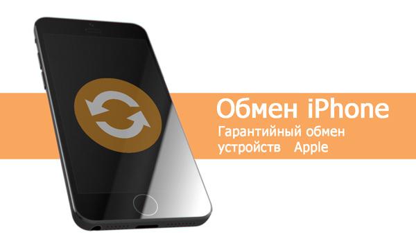 Гарантийная замена iphone