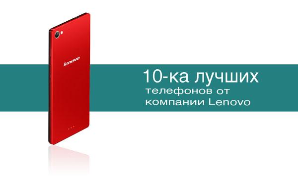 10-ка лучших телефонов от компании Lenovo по мнению специалистов Apple-Service.