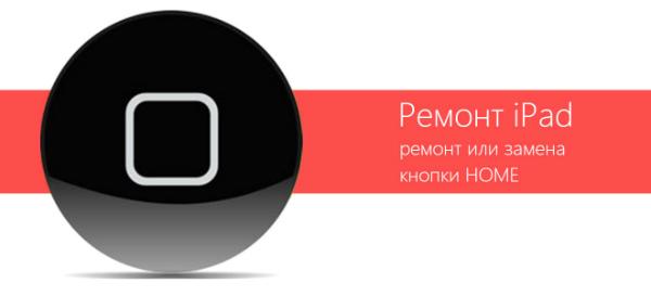 Ремонт кнопки Home в iPad