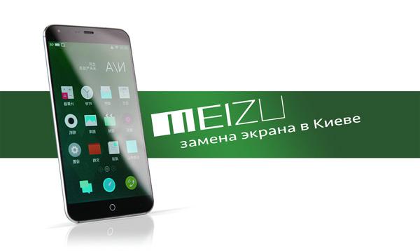 Замена стекла и экрана Meizu в Киеве