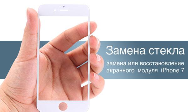 Замена стекла и экрана iPhone 7