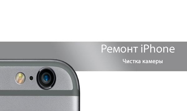 Чистка камеры