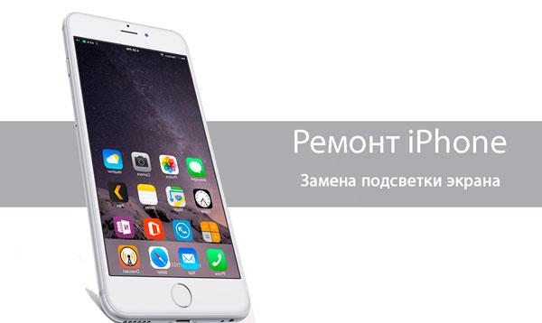 Замена подсветки экрана iPhone