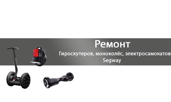 Ремонт гироскутеров, моноколёс, электросамокатов Segwey
