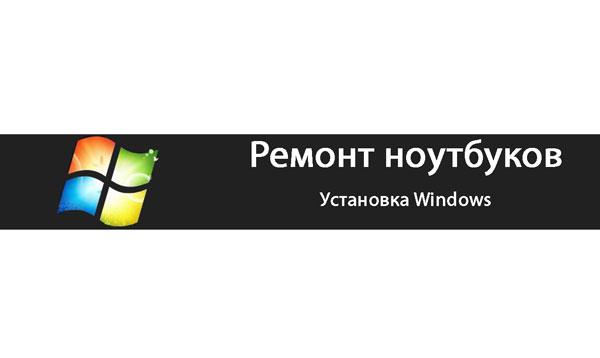 Установка Windows и офисных программ