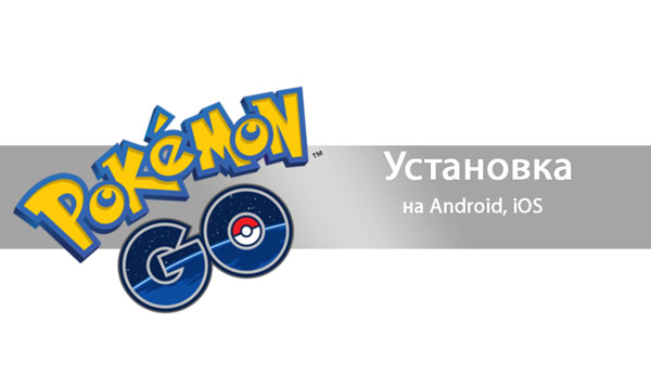 Установка Pokemon Go на Android, iOS