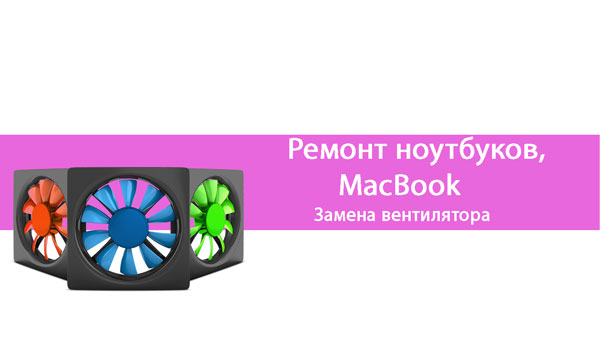Замена вентиляторов на ноутбук и MacBook