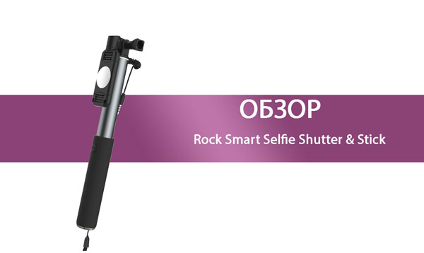 Обзор Rock smart selfie shutter & stick