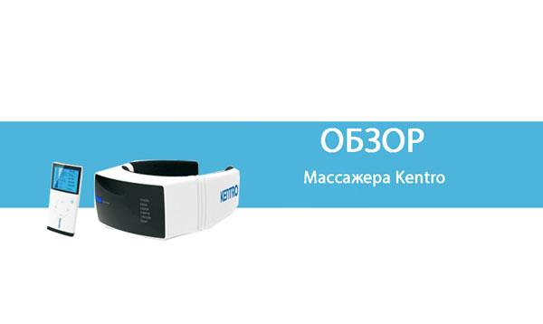 Массажер для шеи Kentro КTR-101